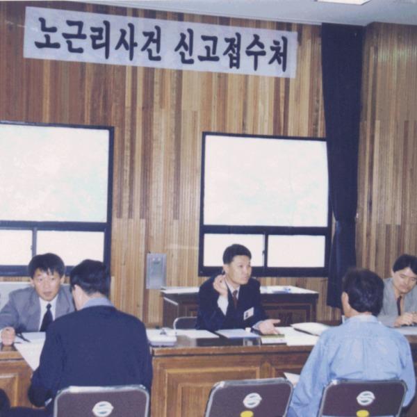 노근리사건 피해자 신고접수(1999.10.22)